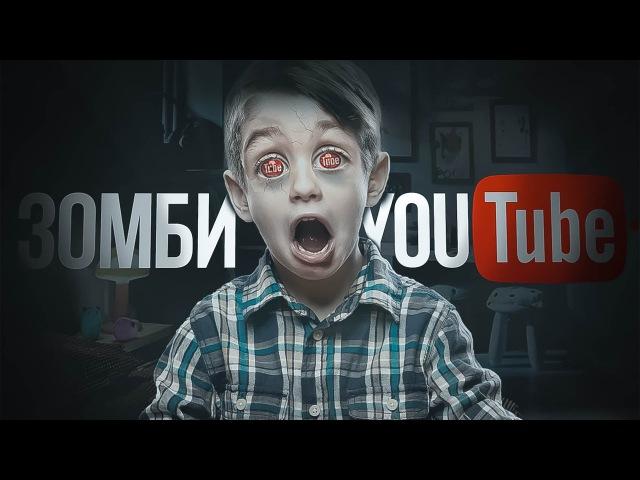 Лёша Пчёлкин Зомби YouTube