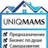 UNIQMAMS — успех в декрете для бизнес-мам