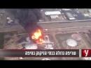 Lángra lobbant Izrael egyik legnagyobb benzintározója Haifában - 2