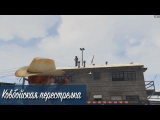 """GTA 5 - """"Ковбойская перестрелка"""""""