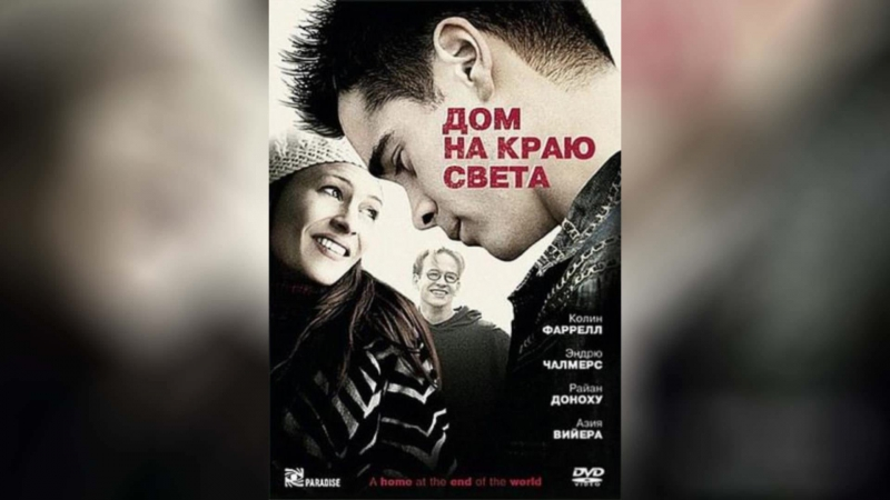 Дом на краю света 2004 A Home at the End of the World