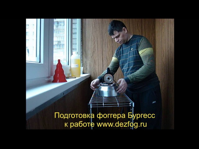Видео инструкция подготовки фоггера Бургесс к работе