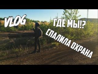 VLOG /ПРОБРАЛИСЬ НЕИЗВЕСТНО КУДА/ РАЗБОРКИ С ОХРАНОЙ/Vlog Казахстан