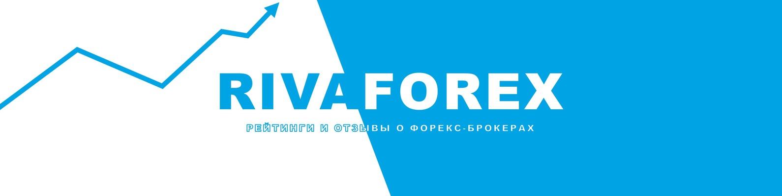 отзывы о форекс брокерах форум