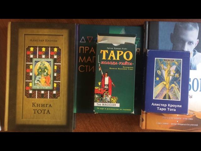 Магия для начинающих №2. Что нужно знать магу. Что почитать?