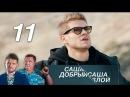 Саша добрый, Саша злой. 11 серия 2016. Детектив @ Русские сериалы