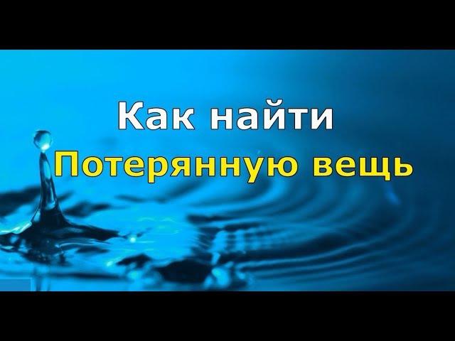 020 КАК НАЙТИ ПОТЕРЯННУЮ ВЕЩЬ при помощи маятника биолокации с Ольгой Боровских