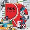 «РДС Строй» - всё для строительства и ремонта