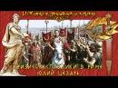 Кризис республики в Риме Юлий Цезарь рус История древнего мира