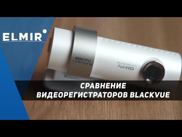 Сравнение видеорегистраторов BlackVue DR550GW 2CH BlackVue DR500 GW HD Wi Fi и BlackVue DR500HD