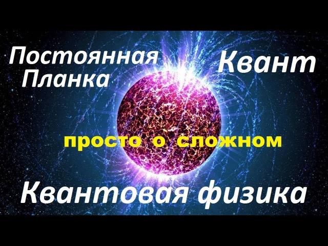 Квант Квантовая физика