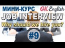 JOB INTERVIEW Урок 9/12 Why should we hire you? | OK English