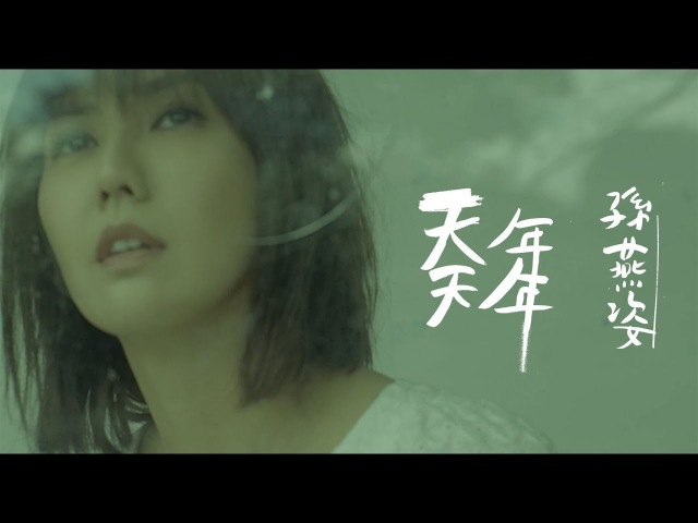 孫燕姿 天天年年 Official music video Sun Yanzi A Day A Year