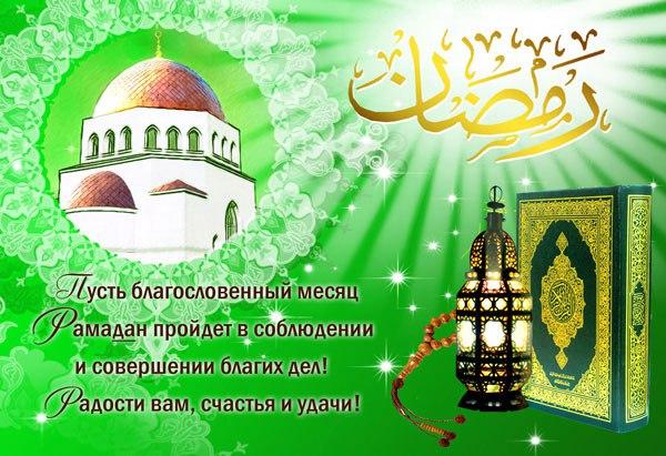 Открытки к посту у мусульман