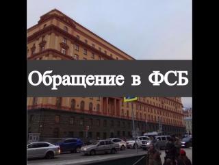 Обращение в #ФСБ/ #РОССИЯ #ПУТИН #СКРФ/ #коррупция #сша #макдоналдс #макдональдс #мосгорсуд #прокуратура