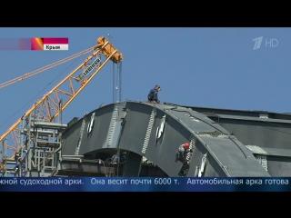 ВКрыму строители завершили строительство одной изарок моста через Керченский пролив.