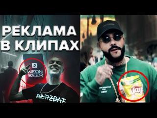 СКРЫТАЯ РЕКЛАМА В КЛИПАХ РЭПЕРОВ/ OXXXYMIRON, TIMATI, L'ONE