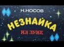 Николай Носов Незнайка на Луне. Аудиокнига детская. Часть 1 из 4.