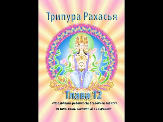 Трипура Рахасья Глава 12 Проявление реальности вселенной зависит от силы воли вложенной в творение