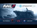 AWL Открытие PRO League 3 й тур Team Retribution vs LifeForEASY