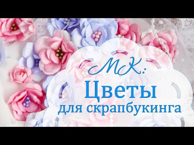 Цветы из бумаги/ Скрапбукинг /МК: цветы своими руками/Tutorial Paper flowers for scrapbooking