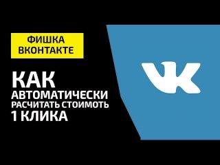 [Фишка в ВК] Автоматический расчет цены одного клика Вконтакте