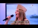 Катюша - Варвара 9 мая Subtitles
