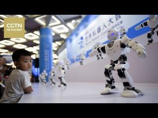 Видео со Всемирной конференции робототехники в Пекине. Что умеют делать настоящие роботы [Age 0+]