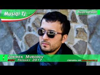 Джонибек Муродов - Прощай 2017 | Jonibek Murodov - Proshay 2017