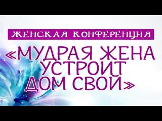 Женская конференция. Евгения Пронькина - Материнский инстинкт. Часть 2 (старая версия)