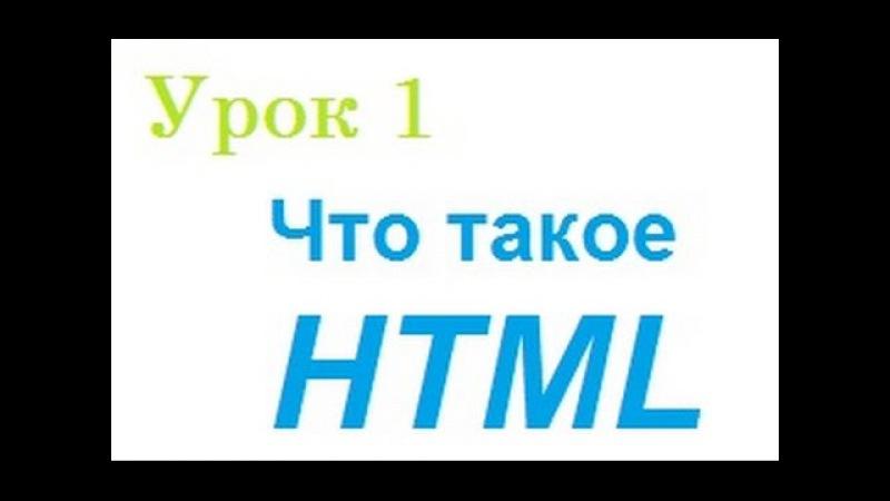 Введение в HTML Теги и основные понятия Уроки HTML 1