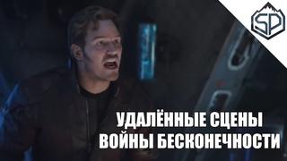 Мстители: Война Бесконечности  удалённая сцена Звёздного Лорда и Дракса (Дополнительные материалы)