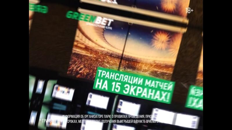 БК GREENBET Орехово Зуево ул Ленина д 97