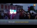 Эмоции болельщиков на народной фан-зоне в Приморске