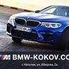 BMW KOKOV - М-обвесы и тюнинг.