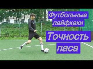 3 полезных футбольных лайфхака: точность передач | Хороший пас на ход и в ноги