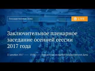 Заключительное пленарное заседание осенней сессии 2017 года