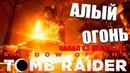 АЛЫЙ ОГОНЬ - КОНЦОВКА ИГРЫ SHADOW OF THE TOMB RAIDER 11