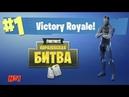 КАРБИД: FORTNITE Королевская победа 1