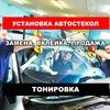 АВТОСТЕКЛО/УЛЬЯНОВСК/АВТОГЛАСС.РФ/