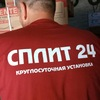 Сплит 24