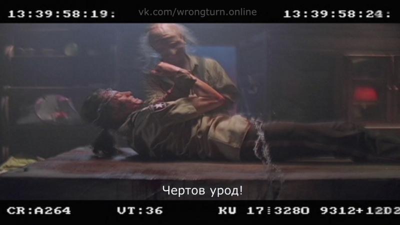 Поворот не туда 3 Брошенные на смерть Удаленная сцена 2 RUSSAB