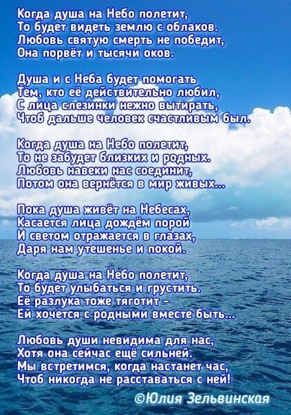 юлия зельвинская стихи для души будет радовать нас