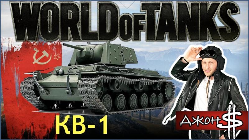World of Tanks КВ 1 тестим с Джон $