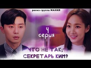 Mania 4/16 720 Что не так, секретарь Ким / What's Wrong With Secretary Kim
