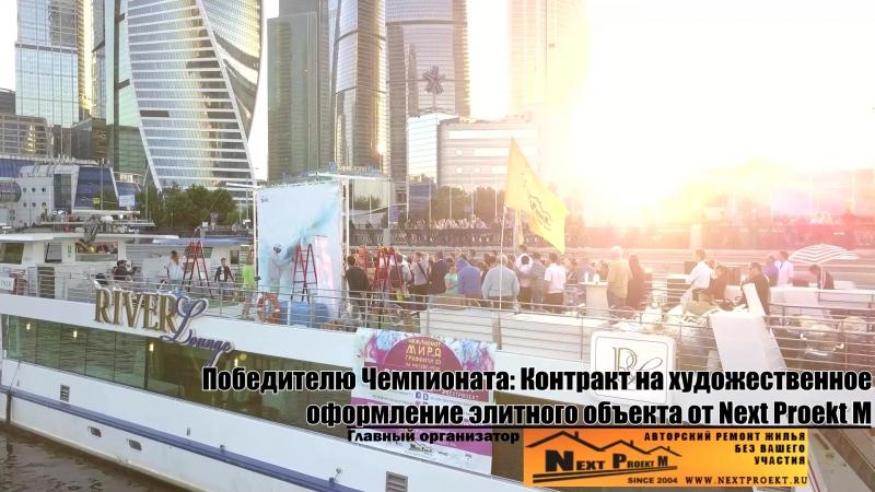 Марина Шматова на Первом Чемпионате мира по Граффити 3D на Москве реке Next Proekt
