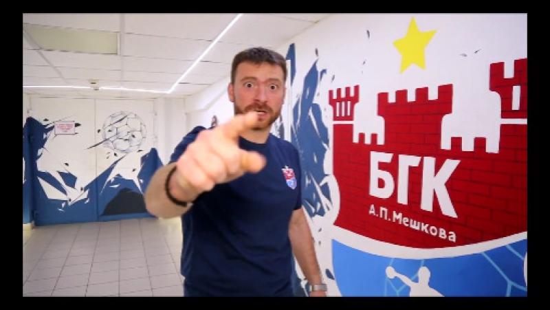 Растко Стойкович приглашает болельщиков на матч БГК им. Мешкова - «Киль»