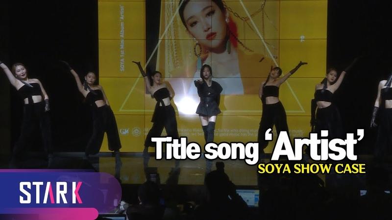뮤지션 소야의 새로운 시작 타이틀곡 'Artist' SOYA SHOW CASE Title song 'Artist'