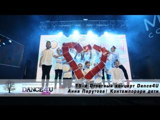 15-й Отчетный концерт Dance4U   Анна Парутова  Контемпорари дети