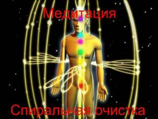 """Медитация """"Спиральная очистка"""""""